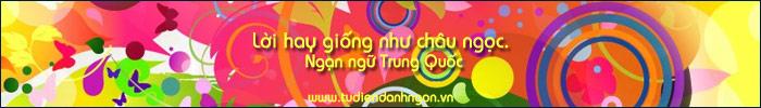 www.tudiendanhngon.vn - Danh ngôn về Thái độ